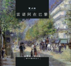 Renoir à Paris, version chinoise